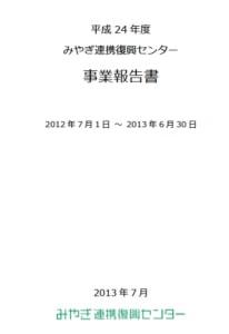 平成24年度 みやぎ連携復興センター 事業報告書