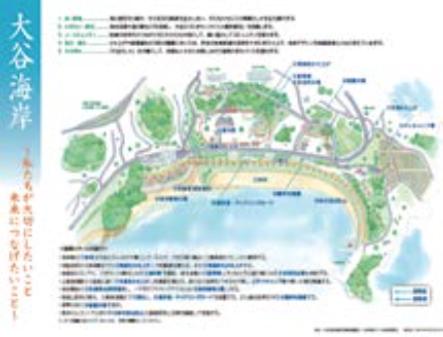 大谷海岸周辺の整備計画に関するイラストマップ作成と要望書の提出