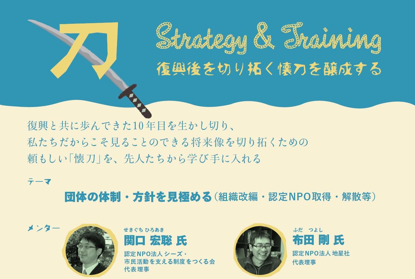 開催告知】刀 strategy&training 復興後を切り拓く懐刀を醸成する ...